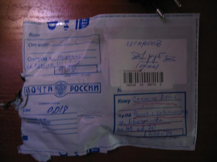 Вот такой пакетик мне выдали на почте.